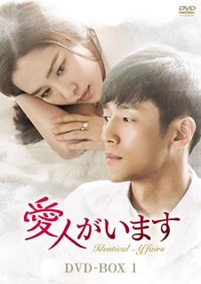 【送料無料】愛人がいます DVD-BOX1[DVD][7枚組]【D2016/11/2発売】