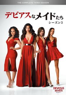 【送料無料】デビアスなメイドたち シーズン3 CPMPLETE BOX[DVD][6枚組] 【D2017/2/3発売】