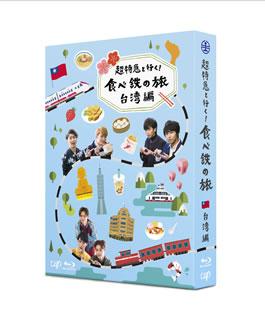 【送料無料】超特急と行く!食べ鉄の旅 台湾編 Blu-ray BOX(ブルーレイ)[3枚組]【B2017/7/26発売】