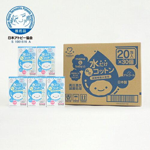 ママとベビーの水だけぬれコットン20包入×30個(1ケース)【日本製】