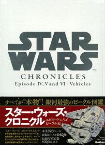 STAR WARS Chronicles Episode IV,V AND VI/Vehicles[学研プラス]《取り寄せ※暫定》