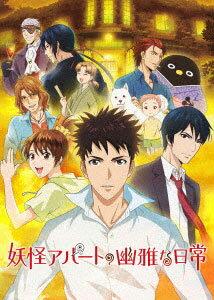 BD 妖怪アパートの幽雅な日常 Blu-ray BOX Vol.2[オデッサ・エンタテインメント]《02月予約※暫定》