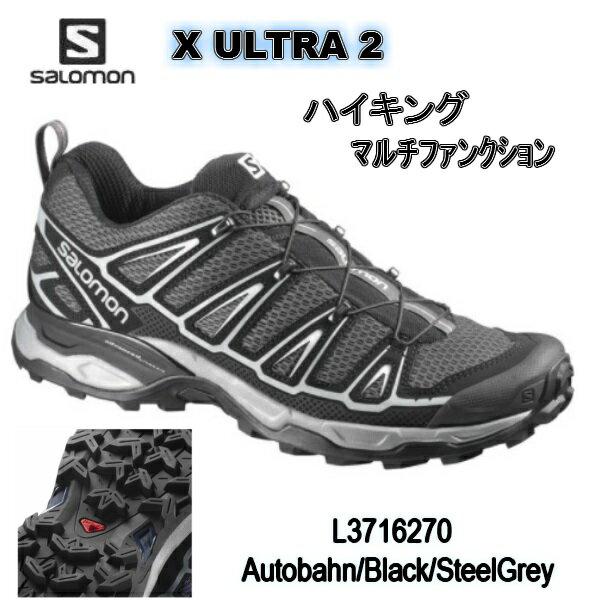 【30%オフ】ハイキング トレッキングシューズ 【SALOMON】17SS X ULTRA2 AutbahnBlackSteelGray ☆メンズ/男性用/ハイキング/アウトドア