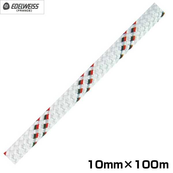 エーデルワイス EDELWEISS セミスタティック・ロープ ホワイト 10mm×100m 【EW0209】