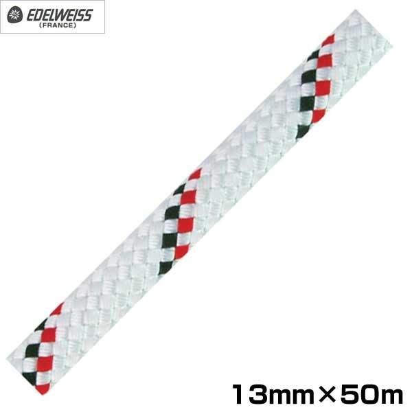 エーデルワイス EDELWEISS セミスタティック・ロープ ホワイト 13mm×50m 【EW0220】