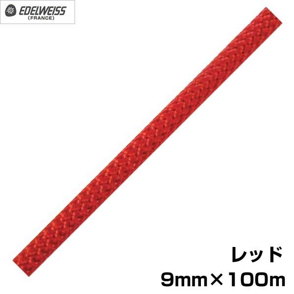 エーデルワイス EDELWEISS セミスタティック・ロープ レッド 9mm×100m 【EW0057】