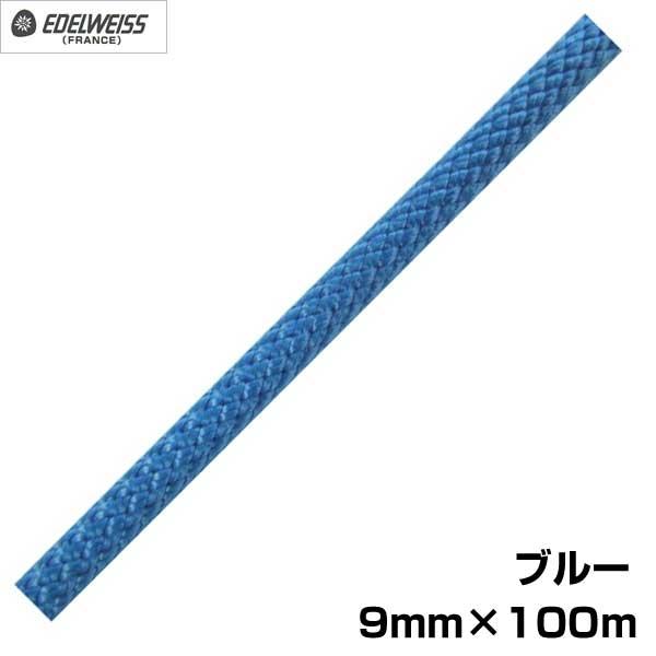 エーデルワイス EDELWEISS セミスタティック・ロープ ブルー 9mm×100m 【EW0057】