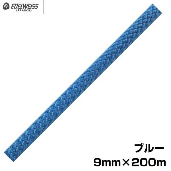 エーデルワイス EDELWEISS セミスタティック・ロープ ブルー 9mm×200m 【EW0057】