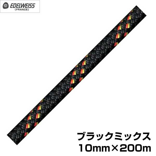 エーデルワイス EDELWEISS セミスタティック・ロープ ブラックミックス 10mm×200m 【EW0055】