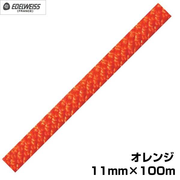エーデルワイス EDELWEISS セミスタティック・ロープ オレンジ 11mm×100m 【EW0056】