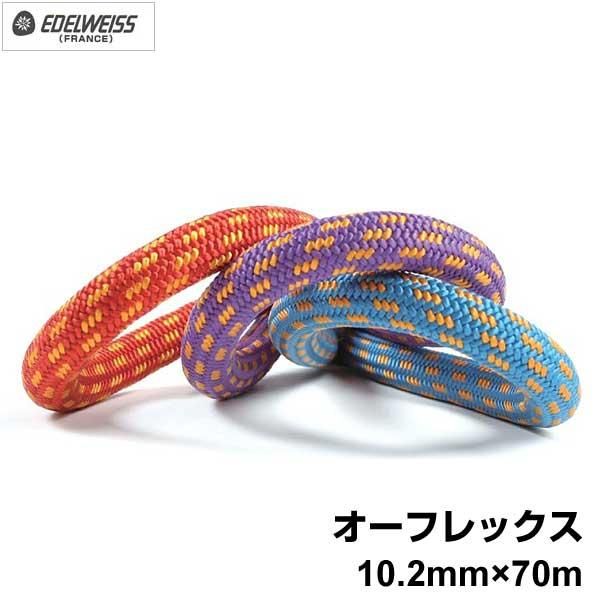 エーデルワイス EDELWEISS シングルロープ オーフレックス 10.2mm×70m【EW0171】【U】