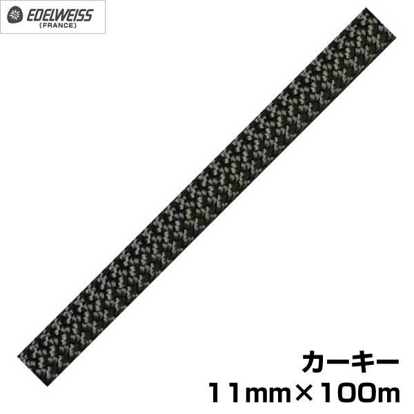 エーデルワイス EDELWEISS セミスタティック・ロープ カーキー 11mm×100m 【EW0056】