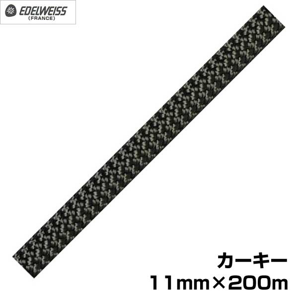 エーデルワイス EDELWEISS セミスタティック・ロープ カーキー 11mm×200m 【EW0056】