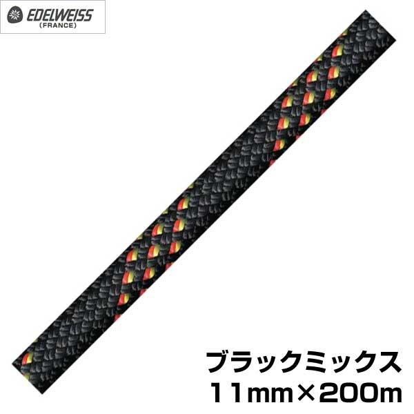 エーデルワイス EDELWEISS セミスタティック・ロープ ブラックミックス 11mm×200m 【EW0056】