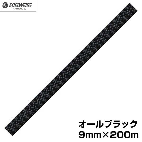 エーデルワイス EDELWEISS セミスタティック・ロープ オールブラック 9mm×200m 【EW0130】