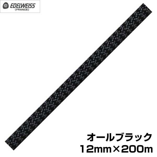 エーデルワイス EDELWEISS セミスタティック・ロープ オールブラック 12mm×200m 【EW0133】