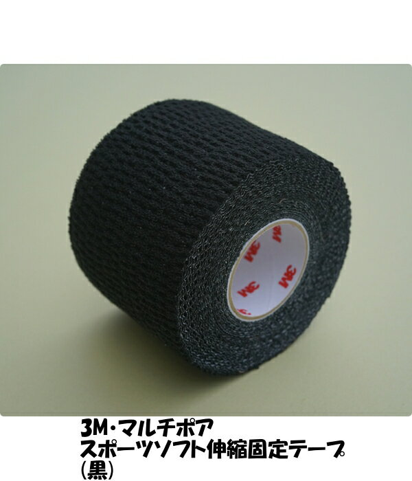 【Other】3M・マルチポアスポーツソフト伸縮固定テープ(黒) 【24巻セット】