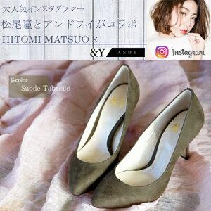 ◆別注ご予約商品/1ヶ月前後でお届け◆松尾瞳×アンドワイコラボ☆日本製『スエードヒールパンプス』