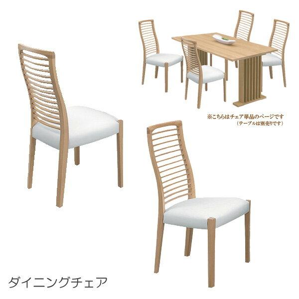 ダイニングチェア レガリア ダイニング 木製 ナチュラル ダイニングチェアー チェアー チェア 椅子 いす イス 食卓椅子 送料無料