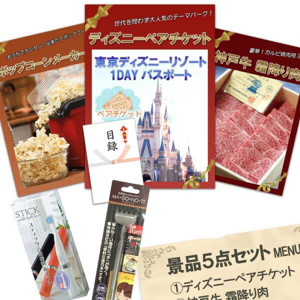結婚式 二次会 景品 ディズニーペアチケット・神戸牛・ポップコーンメーカー 他5点セット A3パネル・目録付 ビンゴ 景品