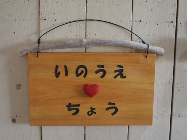 二世帯住宅用 流木付き ハート(赤)の木製ネームプレート 表札 ひらがな 受注製作 送料無料