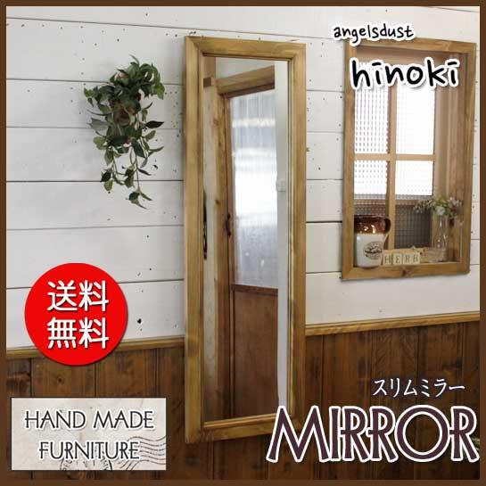 ミラー 木製ひのき スリムミラー 姿見鏡 壁掛け鏡 33×2×98cm アンティークブラン 受注製作