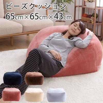 ビーズクッション ソファ mofua うっとりなめらかパフ ビーズクッション チェア 座椅子 極小ビーズ 軽量 大きめ 一人用ソファ かわいい おしゃれ シンプル 北欧 送料無料 アンミン