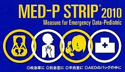 送料・代引き手数料 無料 小児蘇生用テープ MED-P STRIP(6本セットお買い得)