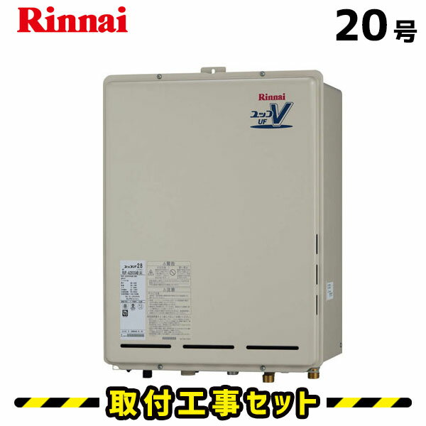 【工事費込】給湯器 20号 RUF-A2000AB(A) 工事費込み リンナイ ガス給湯器 フルオート  取替 交換 取付 工事 都市ガス プロパン