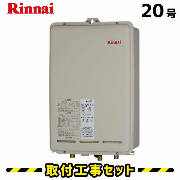 【工事費込】給湯器 20号  リンナイ RUX-A2011B 給湯専用  取替 交換 取付 工事 工事費込み 都市ガス プロパン