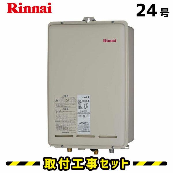 【工事費込】給湯器 24号  リンナイ RUX-A2410B-E 給湯専用  取替 交換 取付 工事 工事費込み 都市ガス プロパン