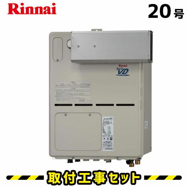 【工事費込】給湯器 20号  リンナイ RVD-A2000AA(A) フルオート 給湯暖房熱源機 浴室暖房 浴暖 床暖  取替 交換 取付 工事 工事費込み 都市ガス プロパン