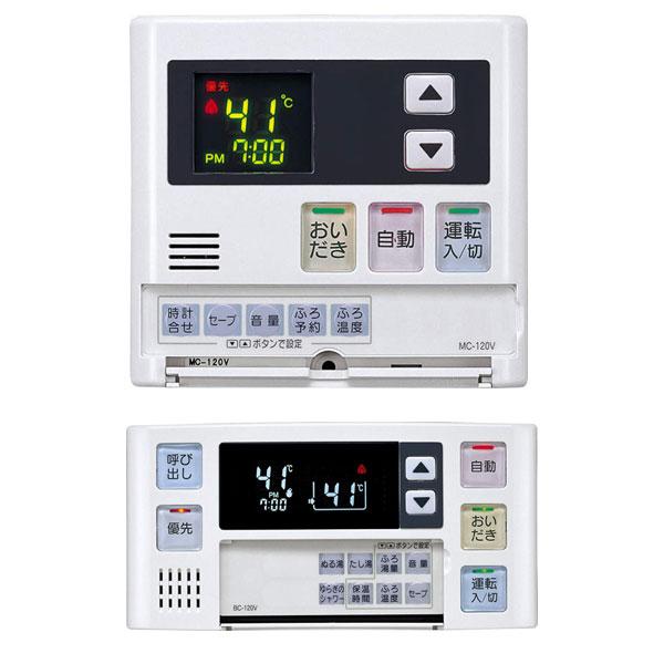 リモコンセット MBC-120V