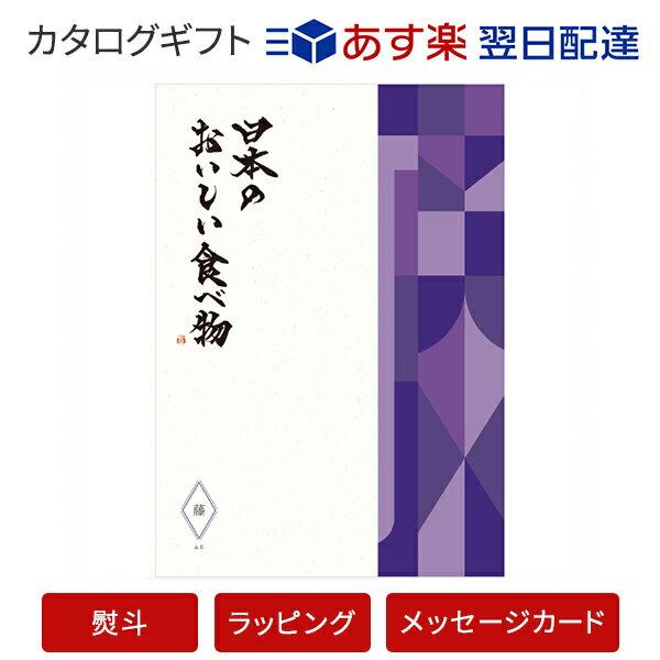 送料無料|日本のおいしい食べ物 <藤[ふじ]> カタログギフト|※あす楽(翌日配送)はカード限定 ※包装のしメッセージカード無料対応