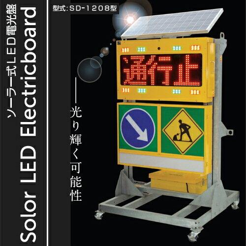 ★送料無料★ ソーラー式LED電光盤 SD-1208型  ■メーカー直送につき代引き不可■
