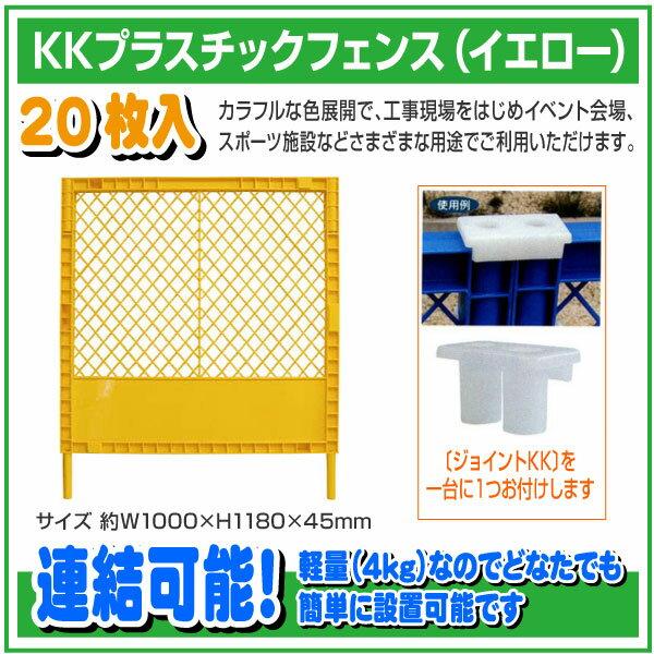 KKプラスチックフェンス〔イエロー〕20枚入
