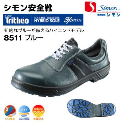 機能的で大活躍 安全靴 シモン トリセオ 8511 ブルー