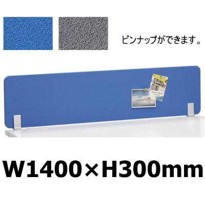 デスクパネル W1400×H300mm  【地域限定送料無料】/SE-SDP-143-□□