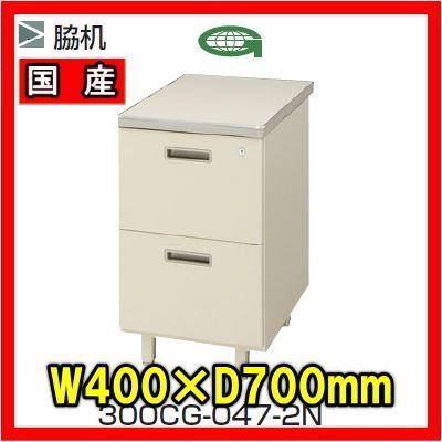 脇机 デスク 2段 W400×D700×H700mm  【地域限定送料無料】/SE-300CG-47-2N