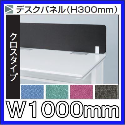 FNLデスク専用 クロスパネル・平机W1000mm 【地域限定送料無料】/SE-DP-103-□□