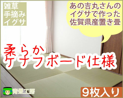 【5%OFFクーポン】畳マット【つかまり立ちの 赤ちゃん に】置き畳 ユニット畳い草 【ちょこんと ケナフボード 9枚入り 】半畳 琉球畳  国産  畳 い草マット フロア畳 システム畳