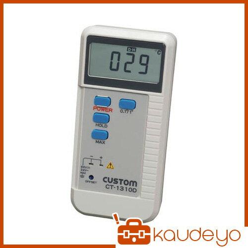 カスタム デジタル温度計 CT1310D 2201