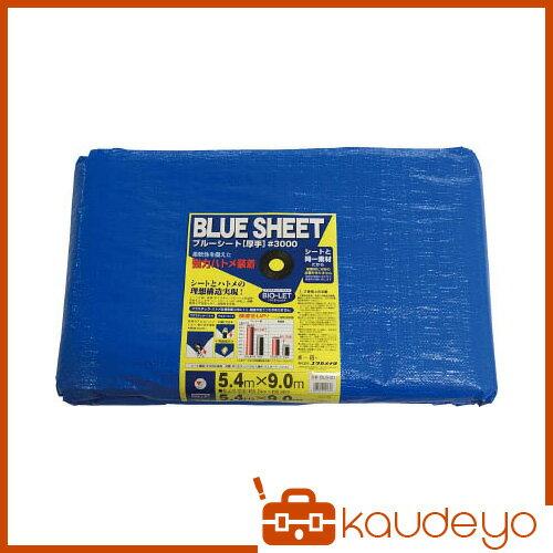 ユタカ シート #3000BLUESHEET(OB) 5.4m×9.0m BLS20 8200