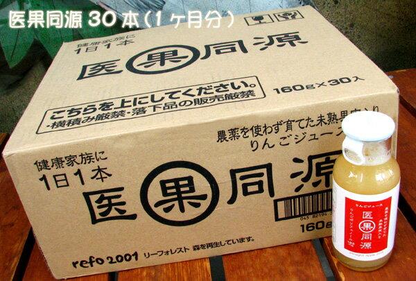 【医果同源(りんごジュース)】160g×30本入り※同梱不可
