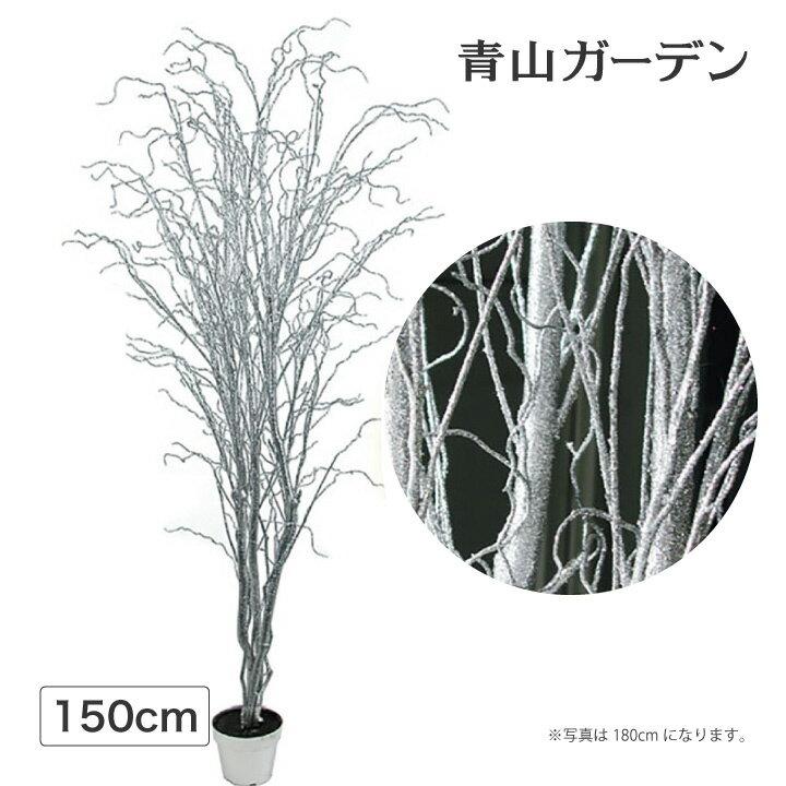 クリスマス 装飾/グリッター バーチツウィグツリー 150cm シルバー