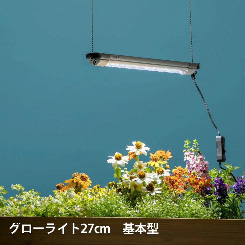 育成灯 育苗/グローライト27cm 基本型/LSB-27K/家庭菜園/キッチンガーデン/インドアガーデン