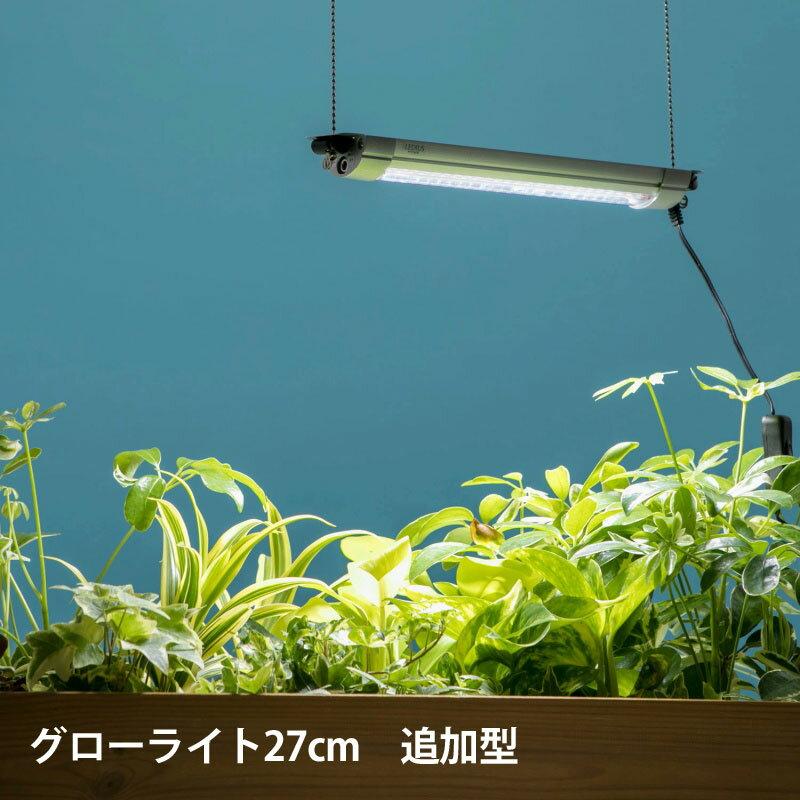 育成灯 育苗/グローライト27cm 追加型/LSB-27KT/家庭菜園/キッチンガーデン/インドアガーデン
