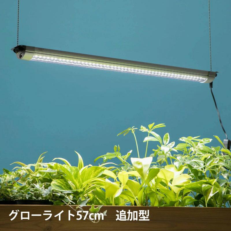 育成灯 育苗/グローライト57cm 追加型/LSB-57KT/家庭菜園/キッチンガーデン/インドアガーデン