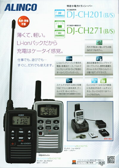【インカム】DJ-CH201(B)  トランシーバー   アルインコ 特小 (DJCH201) (ロングアンテナ・ブラック)