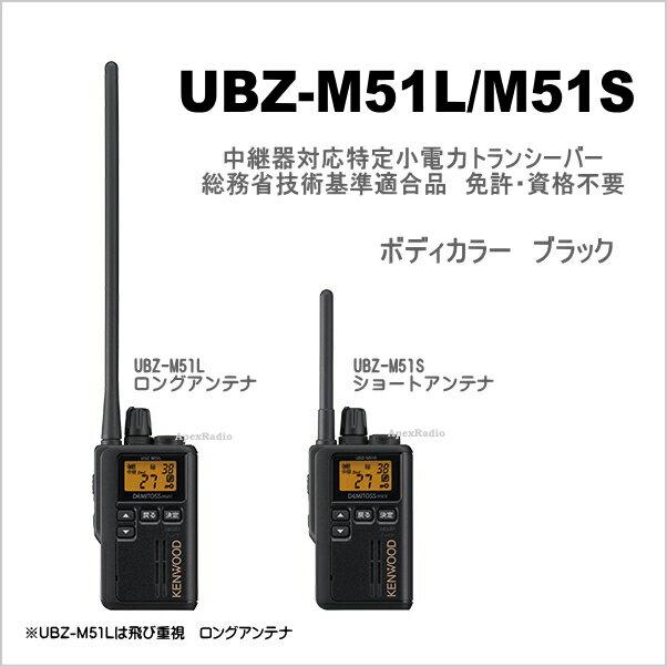 【インカム】デミトス・ミニ トランシーバー ケンウッド  UBZ-M51S ショートアンテナ (特小) (UBZM51)